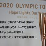 馬場雄大(ばばゆうだい)選手はNBAを目指してGリーグで活躍中のバスケットボール選手!東京オリンピックでも活躍を期待!