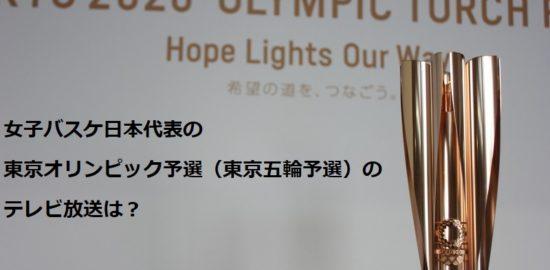 女子バスケ日本代表の東京オリンピック予選(東京五輪予選)のテレビ放送は?