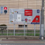 船橋アリーナ(千葉ジェッツ)へのアクセス方法を解説!徒歩・バス・車での情報をまとめました!