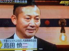 FOOT×BRAIN(フットブレイン)で千葉ジェッツ島田会長が語った千葉ジェッの哲学とは?