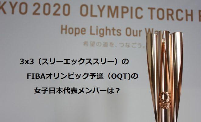 3x3(スリーエックススリー)のFIBAオリンピック予選(OQT)の女子日本代表メンバーは?