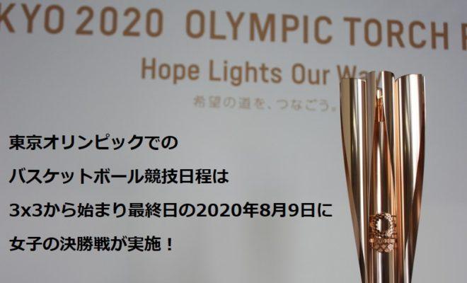 東京オリンピックでのバスケットボール競技日程は3x3から始まり最終日の2020年8月9日に女子の決勝戦が実施!