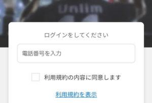 アンリムのログイン画面