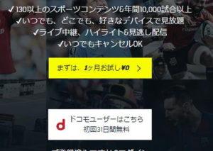 dazn(ダゾン)の画面