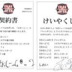 ふなっしーが千葉ジェッツに加入!1日限定でポジションは富樫選手と同じポイントガード!