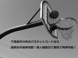 千葉県市川市のバスケットコートなら国府台市民体育館!個人開放日で割安で利用可能!