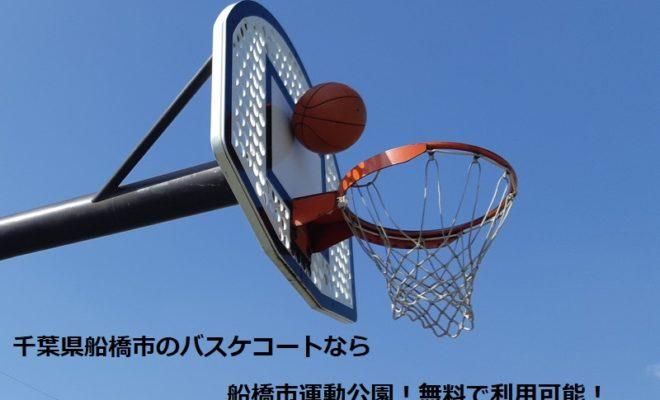 千葉県船橋市のバスケコートなら船橋市運動公園!無料で利用可能!