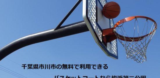 千葉県市川市の無料で利用できるバスケットコートなら塩浜第二公園