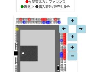 3x3.exeの有料チケット
