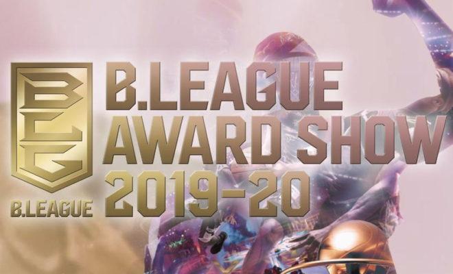 Bリーグアワードショー2019-2020シーズンの受賞者が決定!