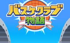 バスケクラブ物語の序盤の攻略法は「スポンサー」「試合時の戦術」「選手の特訓」