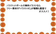バスケットボールの無料イラストならフリー素材の「イラストAC」が種類も豊富でオススメ!
