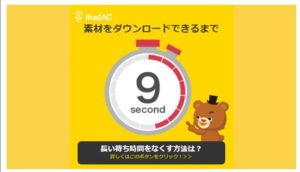 イラストacのダウンロード時の15秒