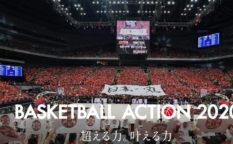 2020年度のバスケットボール日本代表候補選手候補が発表!選出された選手は?