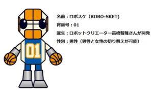 茨城ロボッツのマスコット