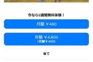 コーチエックスの課金額(利用料)