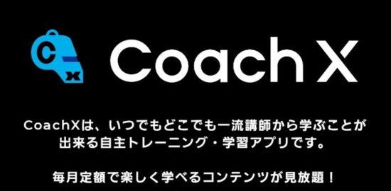 バスケの自主練用アプリ・コーチエックスとはどんなアプリか?