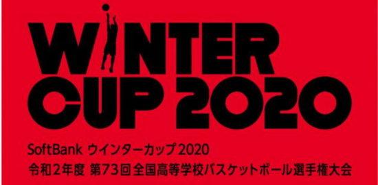 ウィンターカップ2020のチケットの販売開始はいつから?