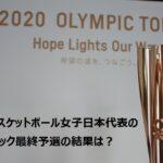 3x3バスケットボール女子日本代表のオリンピック最終予選の結果は?